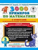 3000 примеров по математике 3кл. Устный счет Сложение и вычитание в пределах 100 С ответами и метод.