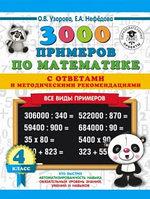 3000 примеров по математике 4кл. Все виды примеров С ответами и метод.рек.
