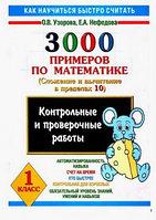 3000 примеров по математике. 1 класс. Контр и провер работы. Сложение и вычитание в пределах 10