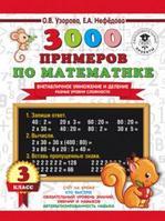 3000ПримеровДляНачШколы 3000 примеров по математике 3кл. Внетабличное умножение и деление Разные уро