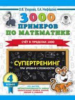 3000ПримеровДляНачШколы 3000 примеров по математике 4кл. Счет в пределах 1000 Супертренинг Три уровн