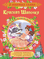 3ЛюбимыхСказки Красная Шапочка/Пряничный человечек/Госпожа Метелица