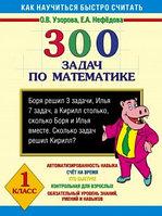 AST КакНаучитьсяБыстроСчитать Узорова О.В,Нефедова Е.300 задач по математике 1 класс
