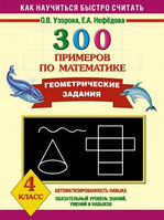 AST КакНаучитьсяБыстроСчитать Узорова О.В,Нефедова Е.300 примеров по математике 4 класс