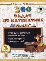 AST КакНаучитьсяБыстроСчитать Узорова О.В.,Нефедова Е.А 300 задач по математике. 3 класс