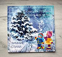 Большая поэзия для маленьких детей.Зимние стихи