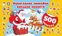 Альбом. 500 наклеек Новогодние наклейки Большое ассорти