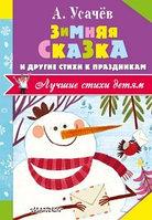 АСТСерия Лучшие стихи детям Зимняя сказка и другие стихи к праздникам