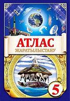 Атлас География 5 кл Естествознание к/яз8&8