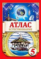 Атлас География 5 кл Естествознание р/яз8&8