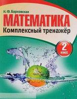 Барковская Н.Ф. Комплексный тренажер Математика 2класс(примеры счета от 0 до 20простые и составные)