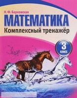 Барковская Н.Ф. Комплексный тренажер Математика 3класс