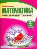 Барковская Н.Ф. Комплексный тренажер Математика 4класс