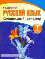 Барковская Н.Ф. Комплексный тренажер Русский язык 1класс