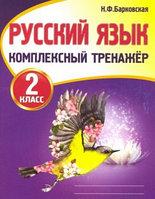 Барковская Н.Ф. Комплексный тренажер Русский язык 2класс