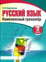 Барковская Н.Ф. Комплексный тренажер Русский язык 3класс
