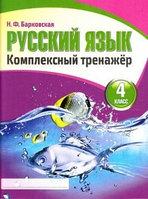 Барковская Н.Ф. Комплексный тренажер Русский язык 4класс