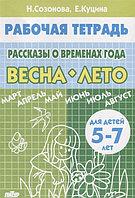 Готовимся к школе.Рассказы о временах года Весна-лето 5-7 лет Бортникова