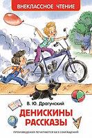 Внеклассное чтениеРосмен.Денискины рассказы,205 x 132.5,224 стр