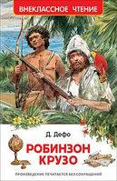 Внеклассное чтениеРосмен.Робинзон Крузо Д.Дефо 202 x 132 x 15 288 стр