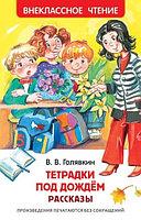 Внеклассное чтениеРосмен.Тетрадки под дождем. РассказыВ.В.Голявкин,,202 x 132 x 10,,128 стр
