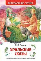 Внеклассное чтениеРосмен.Уральские сказыП.П.Бажов,,205 x 132.5, 96 стр