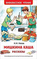 Внеклассное чтениеРосмэн.Мишкина каша Н.Н.Носов,205 x 132.5, 96 стр