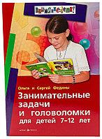 Внимание Дети Занимательные задачи и головоломки д/детей 7-12 лет