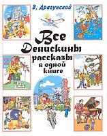 Все Денискины рассказы в одной книге В.Драгунский АСТ 220*170мм 640стр