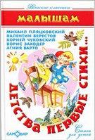 Детские классики. Детства первые стихи... (Самовар)