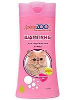 540179 Шампунь Доктор ЗОО д\кошек Персидских 250 мл