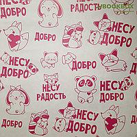 Бумага упаковочная крафтовая «Несу добро», 50 × 70 см