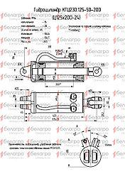 КГЦ 230.125-50-200 Цилиндр МТЗ-1221 силовой навески (Ц125х200-24), Беларусь
