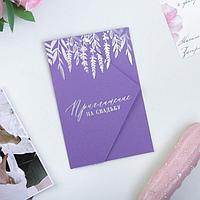 Приглашение с конвертом «Лавандовые сны», 10 х 15 см