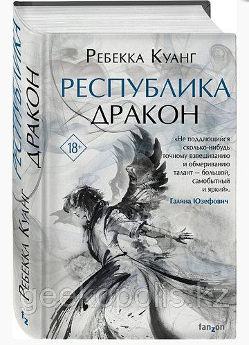 """Книга """"Республика Дракон"""", Ребекка Куанг, Твердый переплет"""