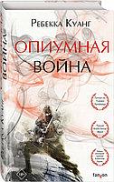 """Книга """"Опиумная война"""", Ребекка Куанг, Твердый переплет"""