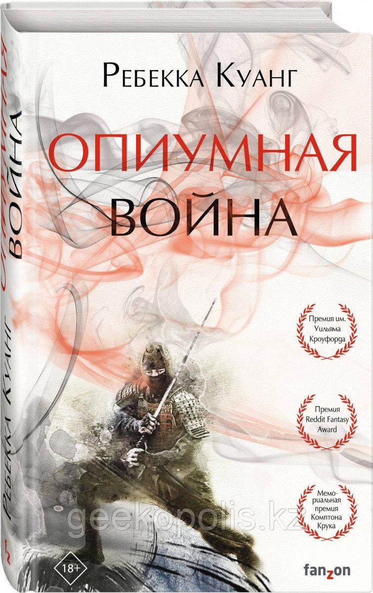 """Книга """"Опиумная война"""", Ребекка Куанг, Твердый переплет - фото 1"""