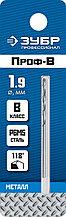 Сверло по металлу, сталь Р6М5, класс В, ЗУБР ПРОФ-В 1.9х46мм
