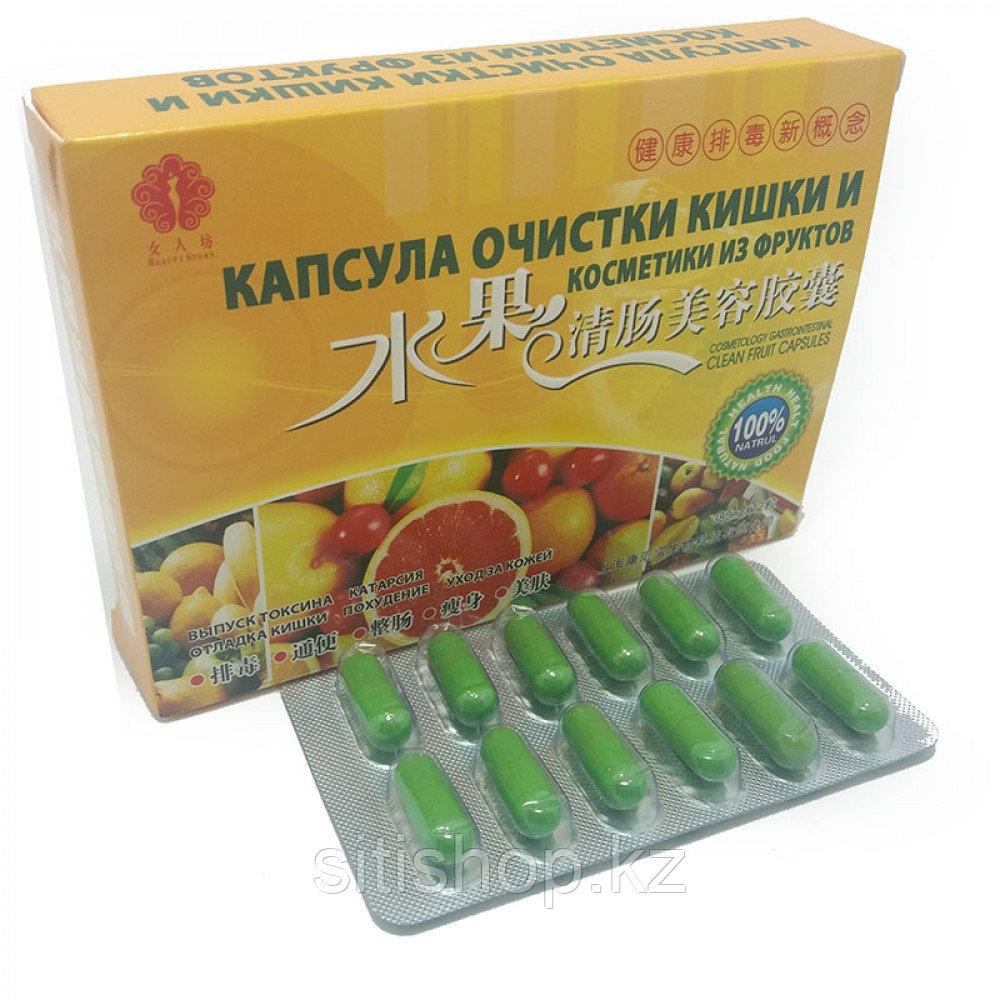 Капсула для очистки кишки и косметики из фруктов