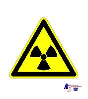 """Знак """"Опасно. Радиоактивные вещества или ионизирующее излучение"""" Д-05"""