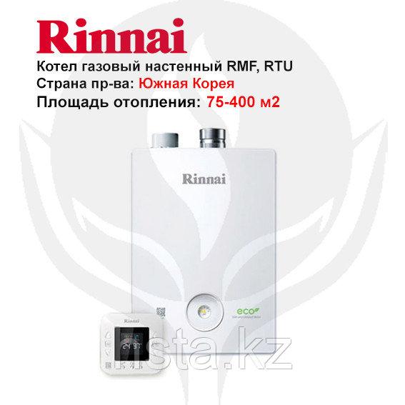 Газовый двухконтурный, настенный котел  RINNAI RBK-197 RTU