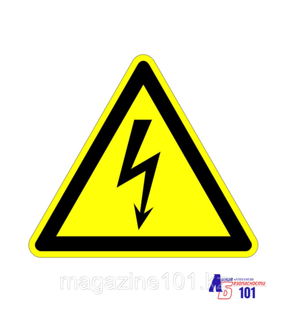 """Знак """"Опасность поражение электрическим током"""" Д-08"""