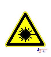 """Знак """"Опасно. Лазерное излучение"""" Д-10"""