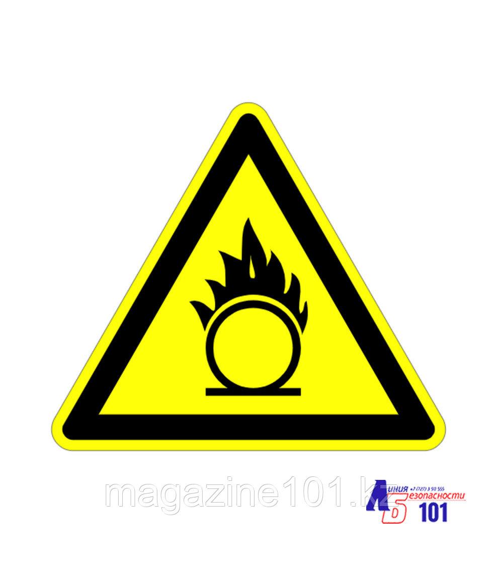 """Знак """"Пожароопасно. Окислитель"""" Д-11"""