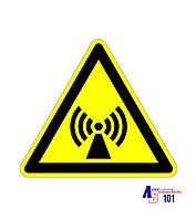 """Знак """"Внимание. Электромагнитное поле"""" Д-12"""