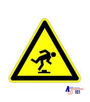 """Знак """"Осторожно. Малозаметное препятствие"""" Д-14"""