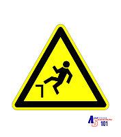 """Знак """"Осторожно. Возможность падения с высоты"""" Д-15"""