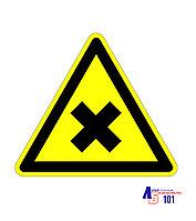 """Знак """"Осторожно. Вредные для здоровья аллергические (раздражающие) вещества"""" Д-18"""