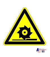 """Знак """"Осторожно. Режущие валы"""" Д-21"""