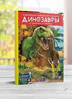 """Энциклопедия 4D """"Динозавры: от компсогната до рамфоринха"""" (DEVAR)"""